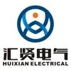 乐清市汇贤电气科技有限公司