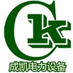 石家庄成凯电力设备有限公司