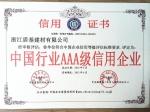 中国行业AAA级信用企业 证书