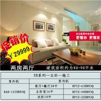 供应长沙两房两厅中央空调价格