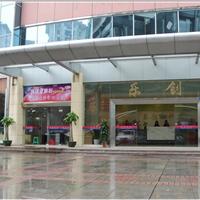 广州乐创控股有限公司