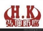 上海弘坤防腐阴极保护有限公司