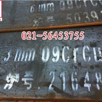 供应宝钢ND钢09CrCuSb板卷材