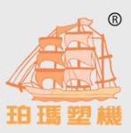 东莞市珀玛塑料机械有限公司
