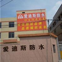 广州爱迪斯防水建材有限公司