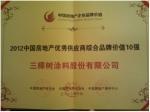 中国房地产优秀供应商综合品牌价值10强