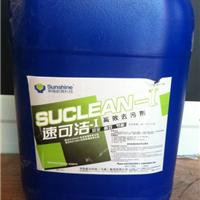 供应速可洁-1(1150)高效去污剂
