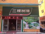 深圳市坤叶装饰材料有限公司