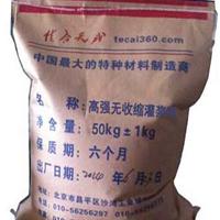 CGM高强无收缩灌浆料 北京佳合天成
