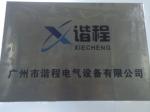 广州市谐程电气设备有限公司
