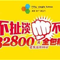 供应美立方集团装饰装修包干价32800元