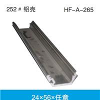 供应灯具类铝型材外壳