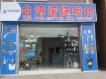 东莞市鼎森机电设备有限公司
