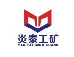 山东济宁炎泰工矿设备有限公司
