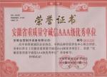 安徽金雪制冷设备科技有限公司