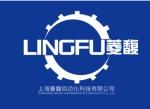 上海菱馥自动化科技有限公司