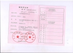 企业税务登记证