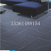 地毯,方块地毯,PVC地毯,满铺地毯批发