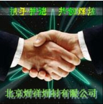 北京焊祥焊材有限公司