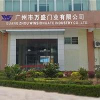 广州市万盛门业有限公司廊坊分公司