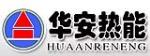 石家庄华安热能科技有限公司