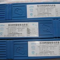 供应Z308铸铁焊条、Z408铸铁焊条