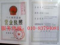 北京昊洁佳业清洗保洁公司