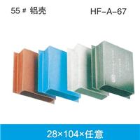 供应多种款式的铝型材外壳