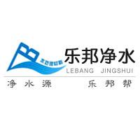 郑州市金水区乐邦净水材料商行