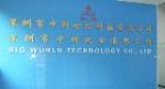 深圳市中科世纪有限公司