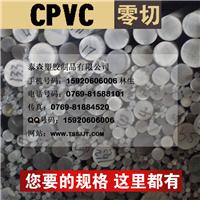 耐酸碱 高硬度耐磨 cpvc板 cpvc棒