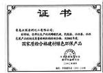 国家质检合格建材绿色环保产品证