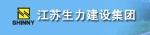 江苏生力建设集团有限公司