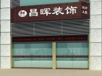 深圳市昌晖装饰设计工程有限公司