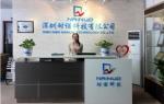 深圳耐诺科技有限公司销售