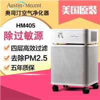 供应奥司汀HM405空气净化器防过敏哮喘