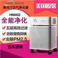 供应奥司汀空气净化器HM402全能型