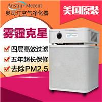 供应美国奥司汀空气净化器HM200除甲醛pm2.5