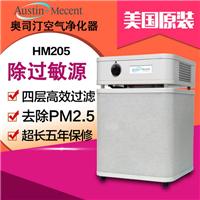 供应奥司汀空气净化器HM205除烟花粉防过敏
