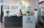 深圳耐诺科技有限公司(华北)