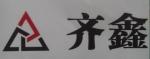 青州齐鑫矿沙机械制造有限公司