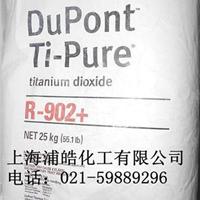 供应美国杜邦金红石型钛白粉R103