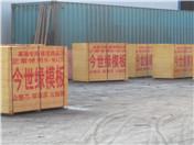 供应昆山建筑模板