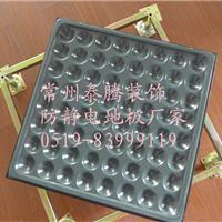 供应陶瓷通风板 防静电地板 网络地板