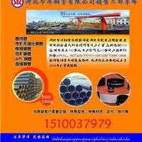 河北华洋钢管有限公司销售处