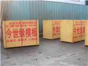 供应无锡建筑模板 建筑模板厂 建筑模板价格