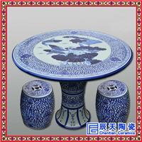 供应陶瓷桌椅 陶瓷彩桌 青花瓷桌