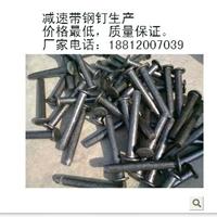 供应马路橡胶减速带钢钉厂家电话,价格最低