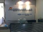 杭州浙盾自动化设备有限公司
