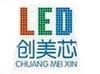 深圳市创美芯光电有限公司
